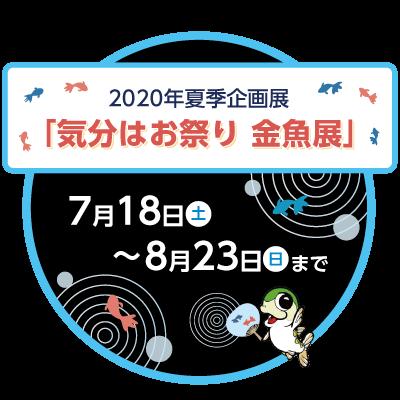 夏季企画展2020