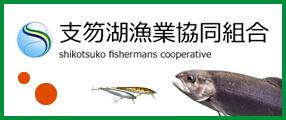 支笏湖漁業協同組合