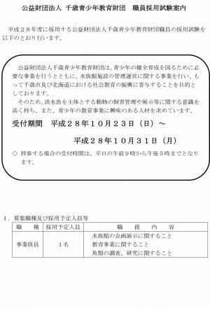 職員採用試験案内 2016年10月
