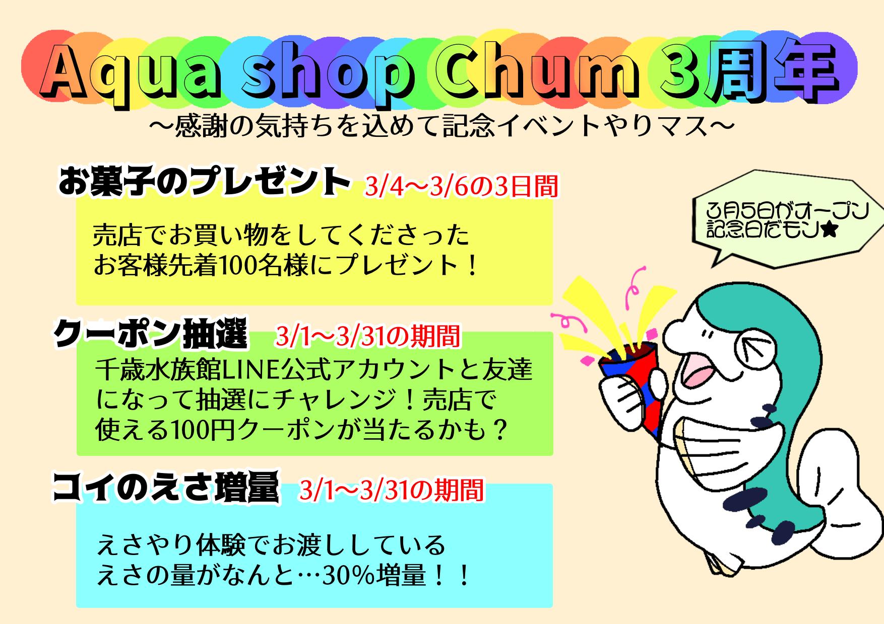 アクアショップ CHUMオープン3周年記念イベント開催!