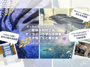 札幌観光バス「オンラインバスツアー」