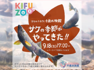 """KIFUZOO"" アーカイブ配信中!"