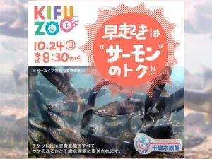 """ライブ配信 """"KIFUZOO""""第2回のお知らせ"""